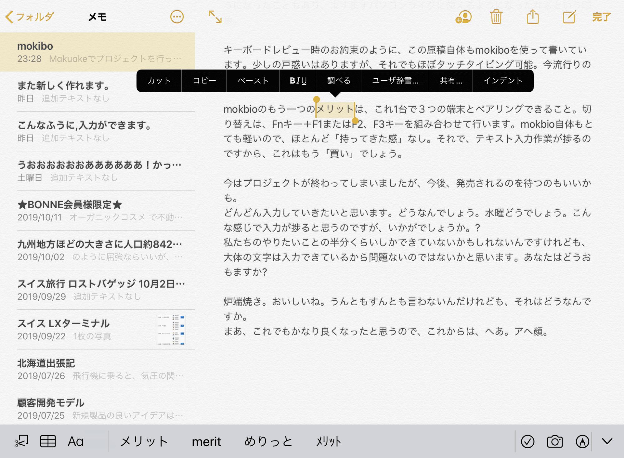 mokibo_03