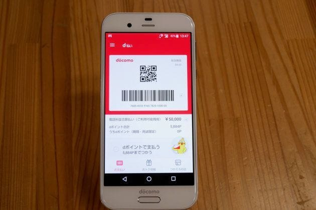Android 10 d payment