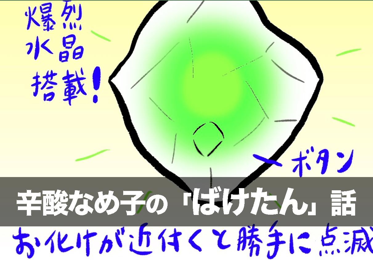 nameko