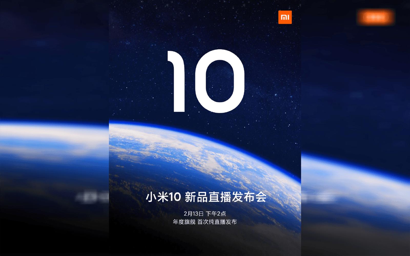 小米 10