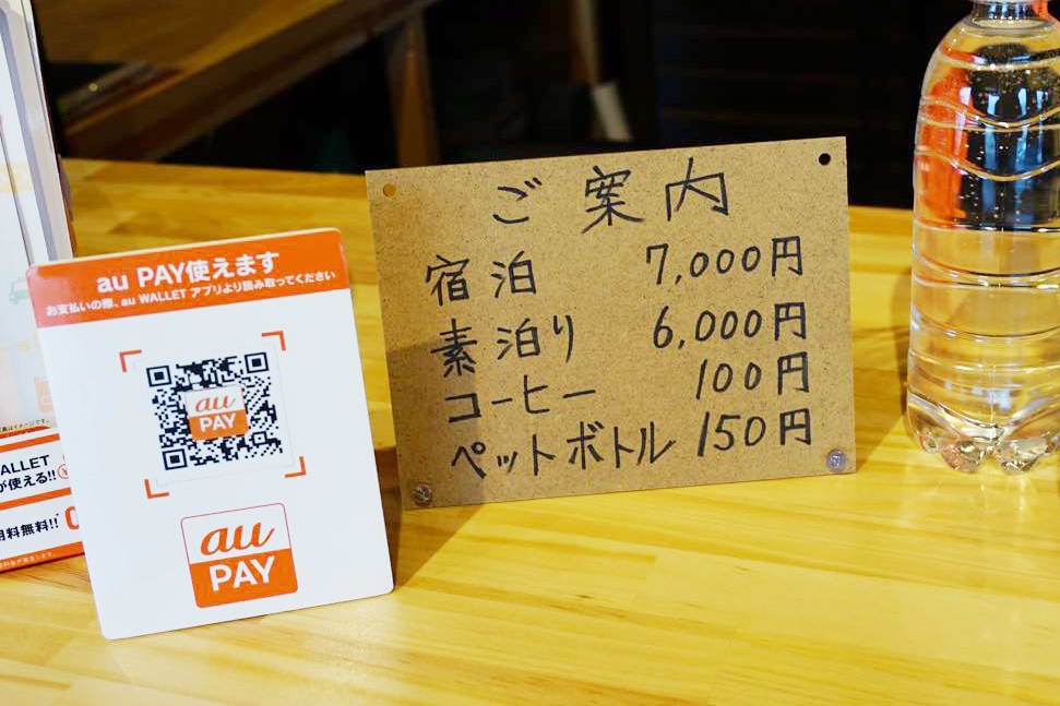 au PAY 富士山