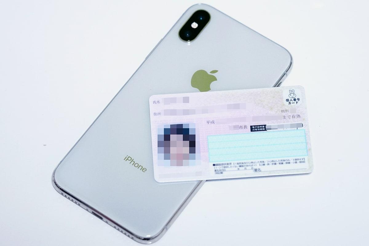 iPhoneとマイナンバーカード