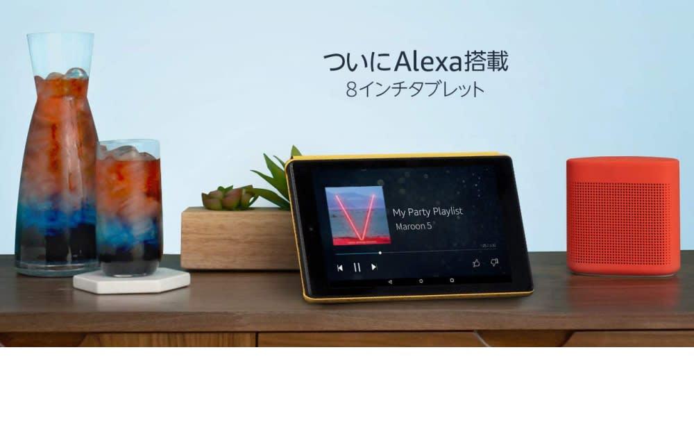 Amazon Fire HD 8 Alexa