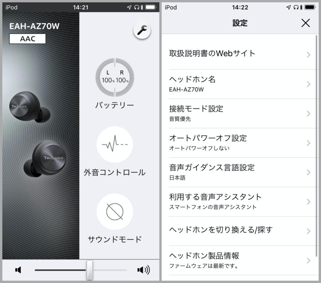 EAH-AZ70W Review