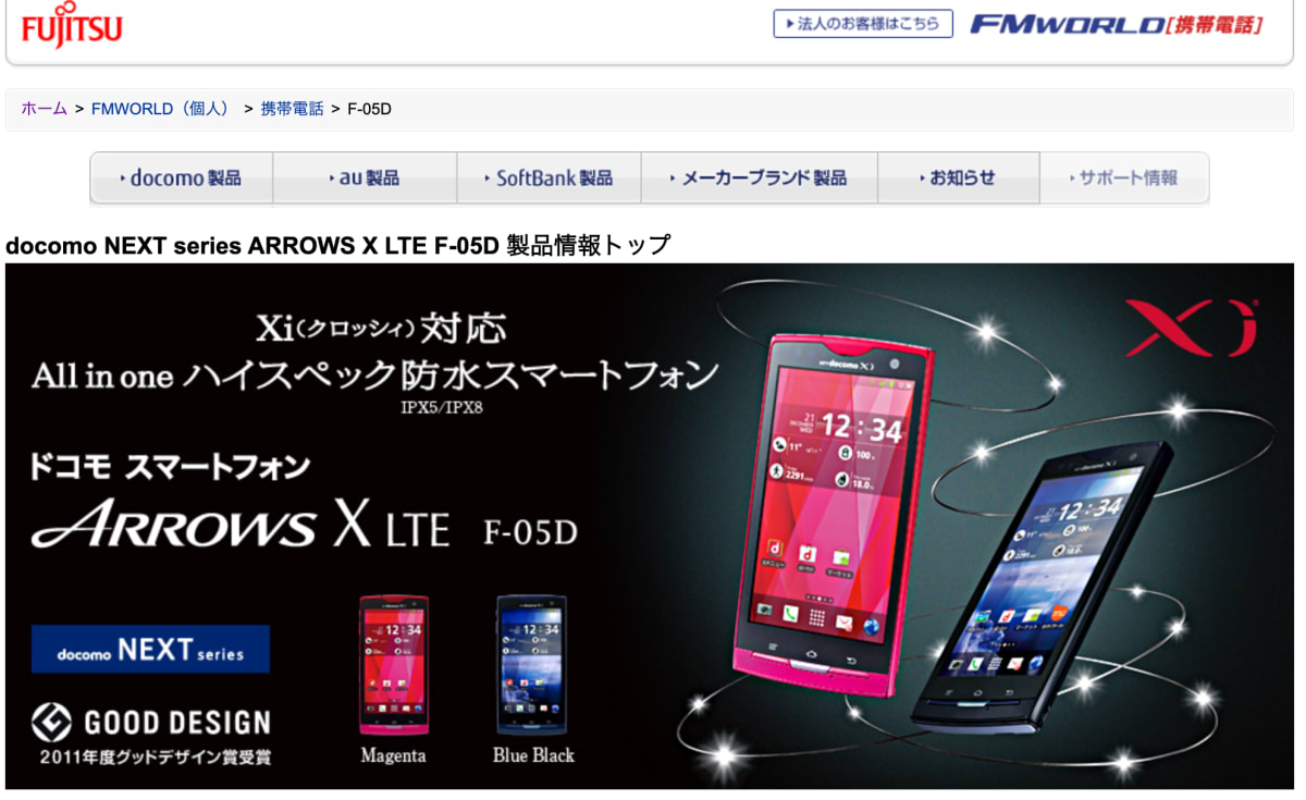 ARROWS X LTE