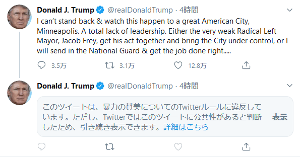 Donald J. Trump / Twitter