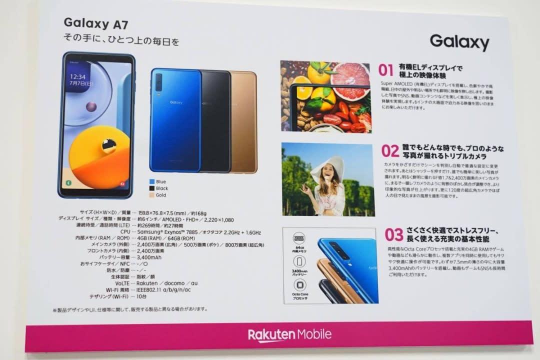 Galaxy A7 Rakuten