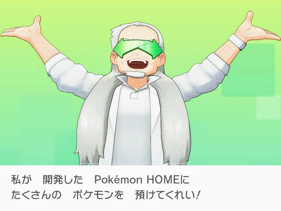 バンク ポケモン