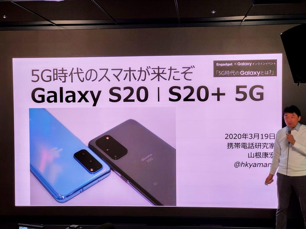 Galaxy S20 5G event