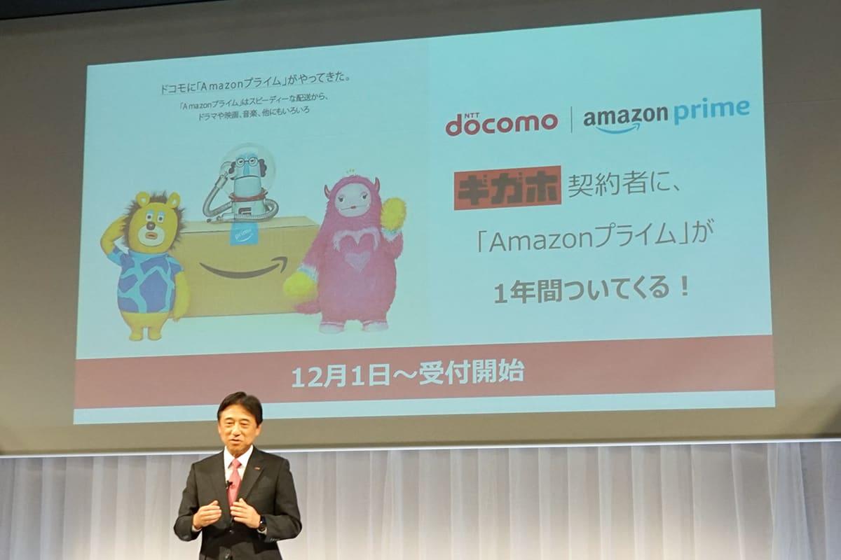 ドコモAmazon