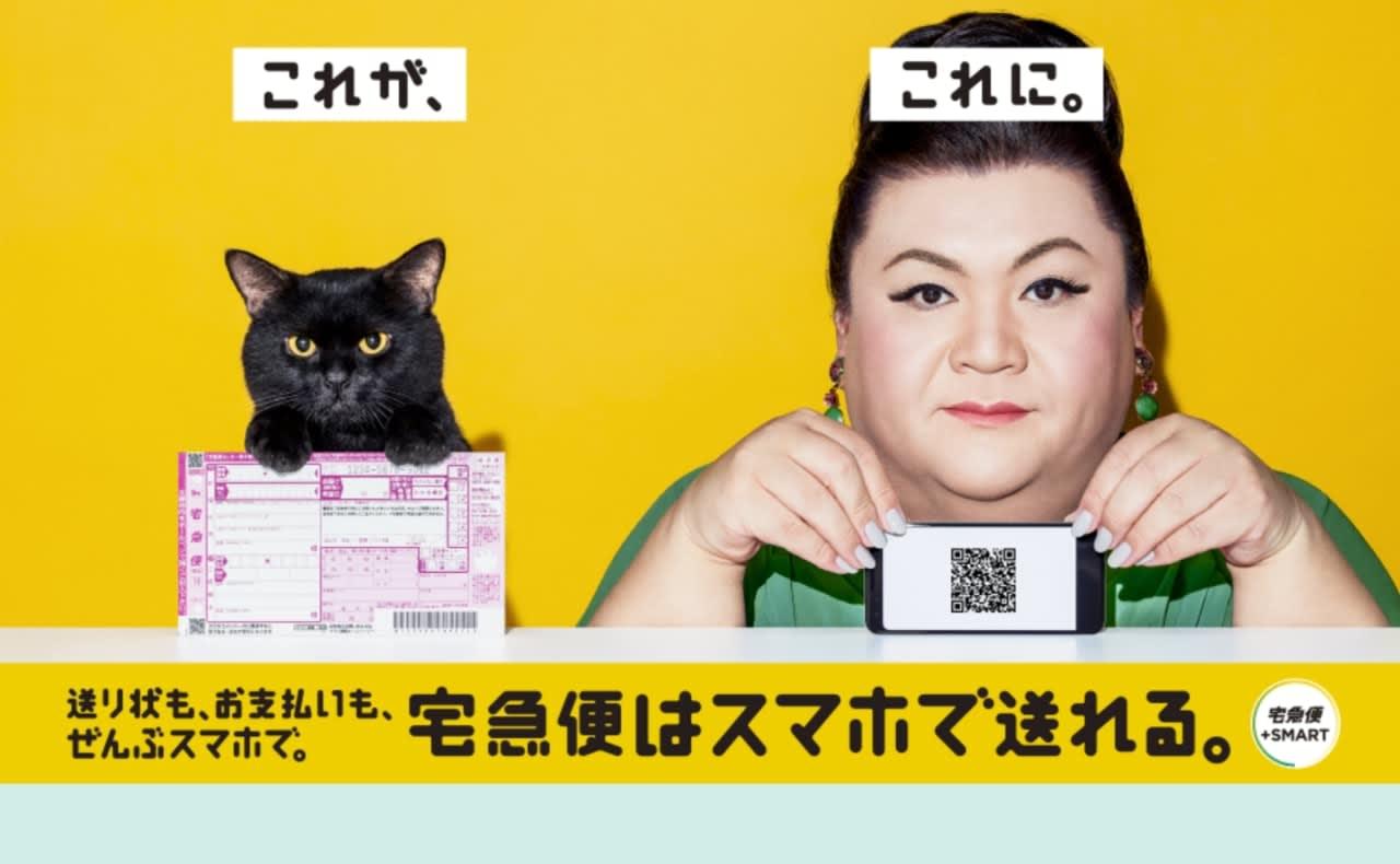 Kuronekoyamato_Smartphone