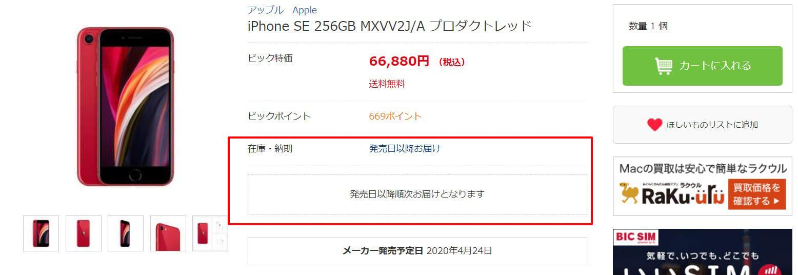 iPhone SE Bic