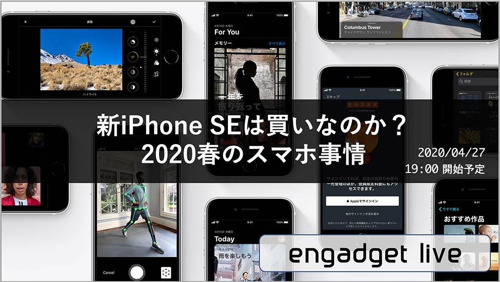 Engadget online