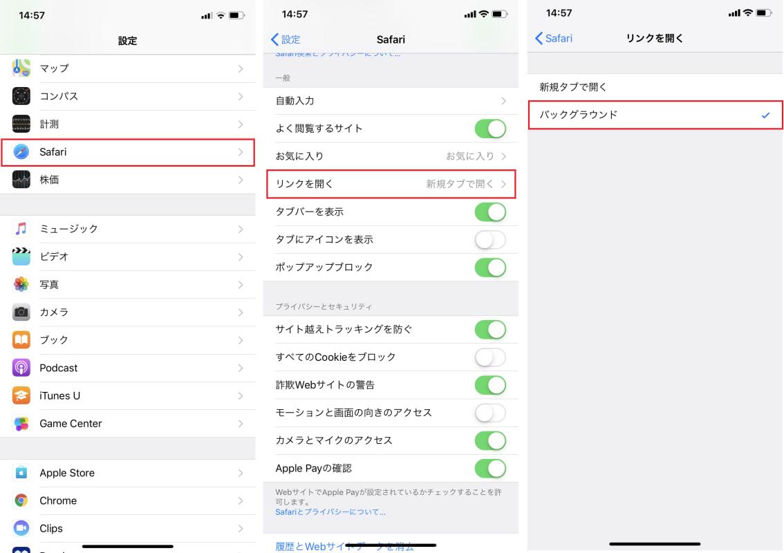 Webのリンクはバックグラウンドで開くのがスマートです:iPhone Tips - Engadget 日本版
