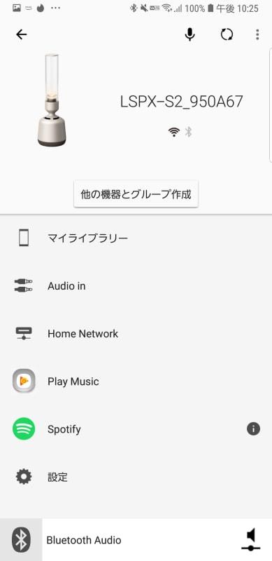 アプリ「Music Center」